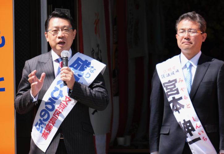 成澤ひろのぶ文京区長候補と宮本伸一候補