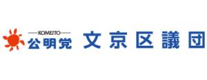 公明党文京区議団ロゴ